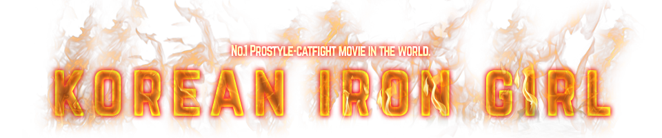 No.1 Prostyle-catfight movie in the world. Korean Irongirl Match official home page